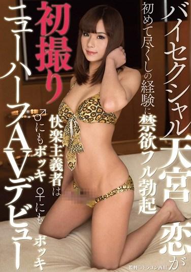 HVG-016 First Shooting Transsexual AV Debut Amamiya Love