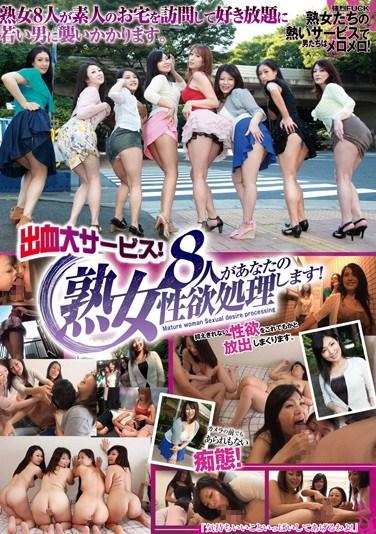 KK-090 Large Service Bleeding! Eight Mature Woman Will Handle Your Libido!