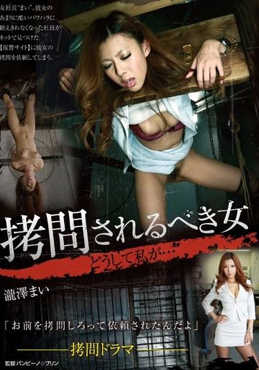 [MGQ-011] The Girl Who Must Be Tortured: Mai Takizawa