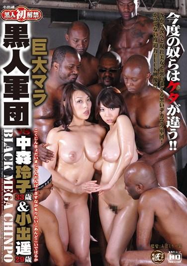 [BDD-01] Black Gigantic Cock Gang VS Reiko Nakamori & Haruka Koide