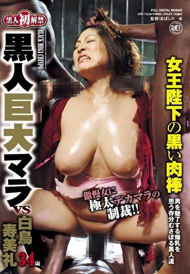 [BDD-28] First Ever Unbanned Huge black Mara Sumire Shiratori 34 Years Old, Her Majesty The Queen's Black Meat Stick.