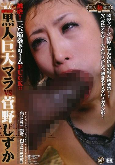 [BKD-24] Huge black Mara. Shizuka Kano . Object of Wild Sex! Capitulating Two Hole Dream Fuck!