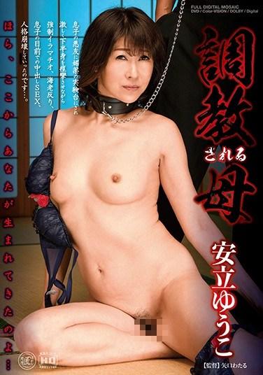 [BRK-03] Breaking In A Hot Mama Yuko Adachi