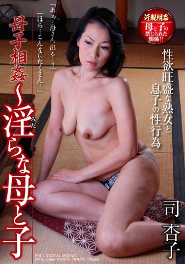 [GEKS-005] Mother/ Child Incest -Dirty Mother And Son Kyoko Tsukasa