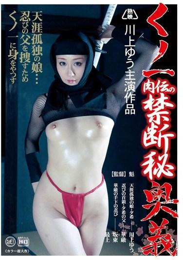 GMED-088 Forbidden Secret Mystery Of Kunoichi Meat Den Yu Kawakami