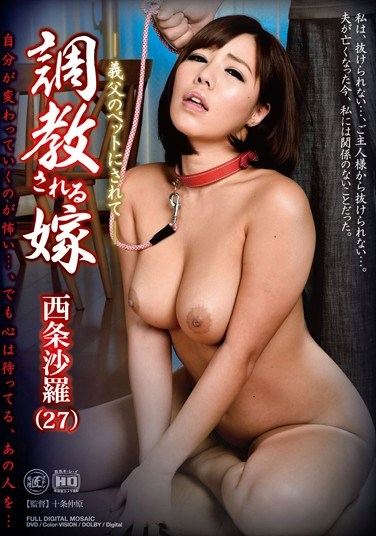 [MBT-09] Wife Broken In – Made To Be Her Father-In-Law's Pet – Sara Saijo