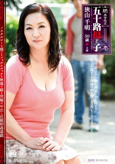 [NMO-01] A Fifty Something Mother And Son Chapter One Chiaki Sayama