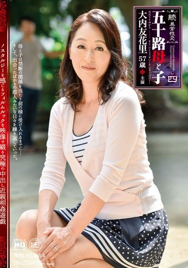 [NMO-04] A Fifty Something Mother And Child Chapter Four Yukari Ouchi