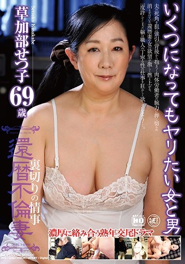 [RAF-06] Unfaithful 60 Something Housewife Setsuko Kusakabe: The Woman Who Wants To Fuck At Any Age