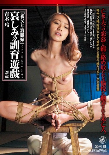 [RBD-28] A Father-In-Law and His Daughter-In-Law In Her Mourning Dress: What Sadness Can Bring… Hot Plays! (Rei Aoki)