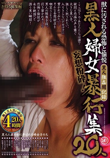 [UMD-28] The Joy And Terror Of Being Violated By A Beast – Black Sexual Abuse Collection – 20 Babes