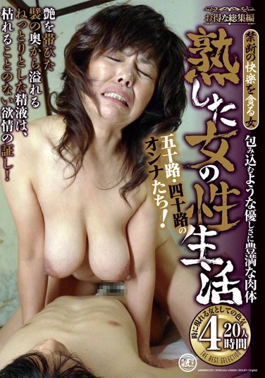 [UMD-34] The Sex Lives Of Mature Women – 50 And 40-Something MILFs