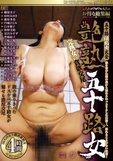 [UMD-47] Utterly Charming Women In Their 50's. The Lustful 50's Sex Of 20 Women. 4 Hours