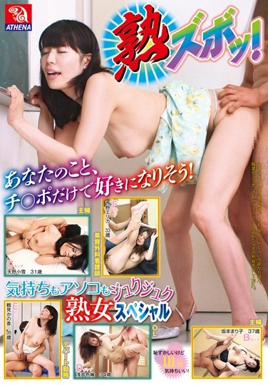TMRD-541 Mature Zubo~tsu!Your Thing, You Are Going To Be Just Like ● Po Chi!Special Dick MILF Jukujuku Also Feelings