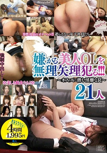 [ALD-734] Raping a Resisting Beautiful Office Lady!!! 21 Women -The Obscene Trap Hiding in The Office-