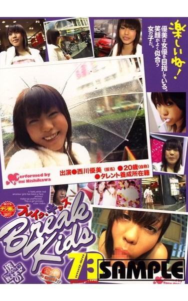 [BKD-73] Break Kids 73 Yumi Nishikawa (Pseudonym)