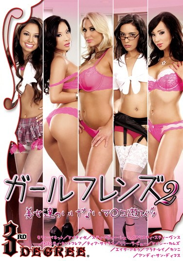 [DSD-437] Girlfriends 2 Beautiful Friends' Forbidden Pussy Play