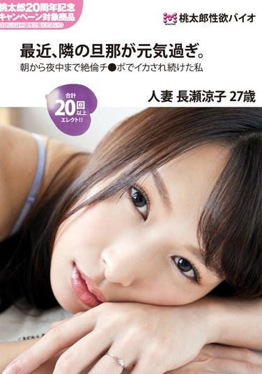 [JMD-108] Lately The Husband from Next Door is Too Cheerful. Married Woman Ryoko Nagase (27)