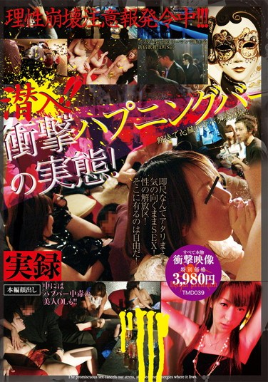 [TMD-039] Undercover ! Shocking Happening Bar's Reality!