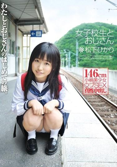 [YMDD-023] Schoolgirl & Old Man Yukari Matsushita