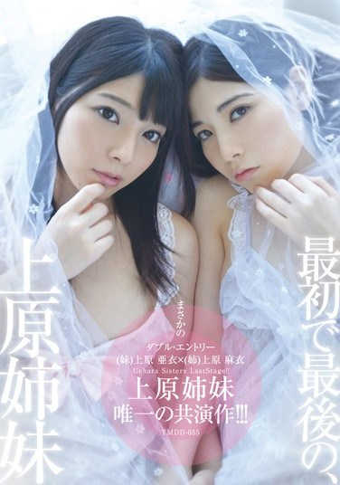 YMDD-055 The Last, Sister Co-star Work Of Uehara Sisters Only In The Normal Version First! ! !