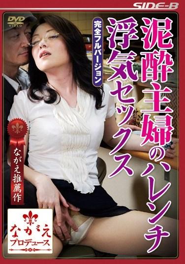 NSPS-227 Shameless Flirt Sex Jono Erika Drunk Housewife