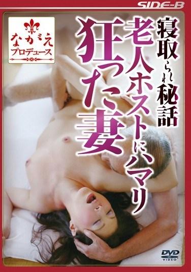 NSPS-239 Wife Ota Yurika Crazy Old Man Stuck In Secret Story Host Netorare
