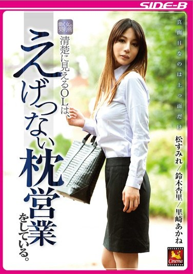 [SBCI-027] How A Working Women Gets The Contract – Office Lady Who Looks Neat and Clean Runs A Dirty Bedroom Business