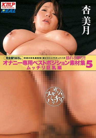 [REAL-453] Perfect Penetration! A Collection of the Best Masturbation Positions 5 Big Tits Version