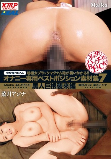 [REAL-500] In And Out Black! A Collection of the Best Masturbation Positions 7 Black Giant Cock Invades Edition