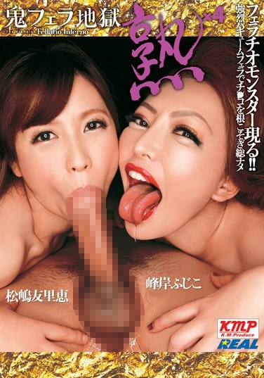 [REAL-501] Demon Fellatio Hell Hot x 4 Fujiko Minegishi Yurie Matsushima