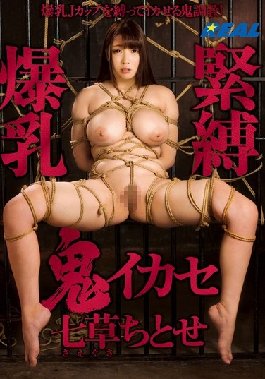 [REAL-563] S&M, Colossal Tits And Relentless Orgasms Chitose Saegusa