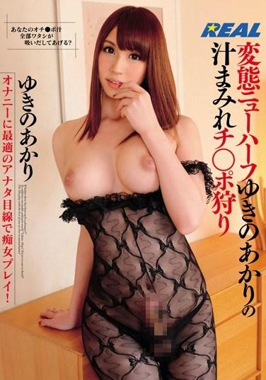 [XRW-039] Kinky Transsexual Akari Yukino 's Sweat-Slicked Cock-Hunting