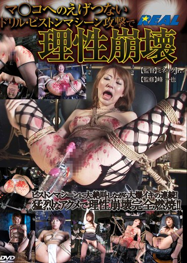 [XRW-047] A Girl Loses Her Mind From Getting Fucked By A Drill-Like Machine