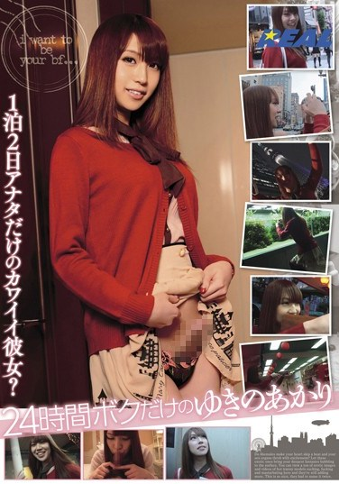 [XRW-049] All Mine for 24 Hours: Akari Yukino