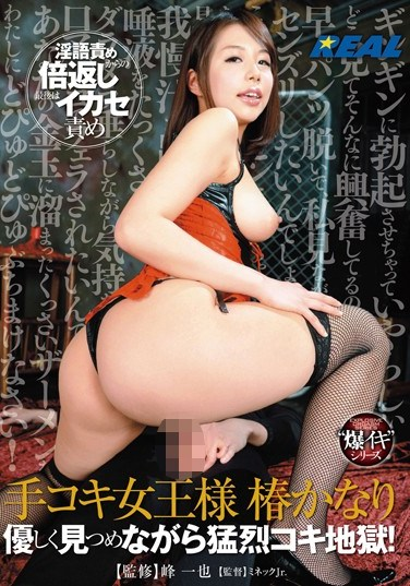 [XRW-065] The Queen Of Handjobs Kanari Tsubaki Descend Into Furious Handjob Hell As She Gazes At You With Her Gentle Doe-Like Eyes