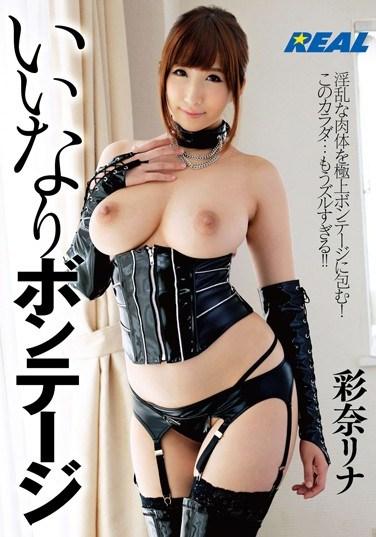 [XRW-203] Submissive Bondage (Rina Ayana)
