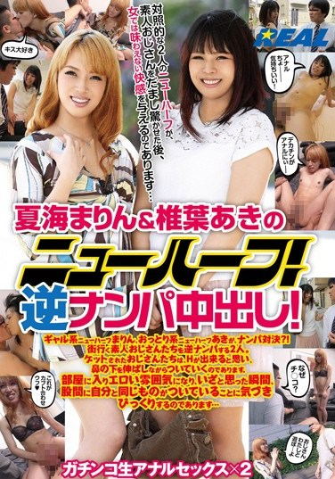 [XRW-223] Marin Natsumi & Aki Shiibaki In Transsexual Sex! Reverse Pick Up Creampie!