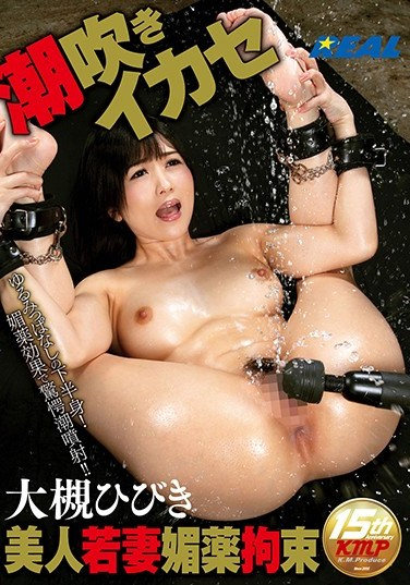 [XRW-321] Beautiful Young Wife Aphrodisiac. Tied Up And Squirting. Hibiki Otsuki