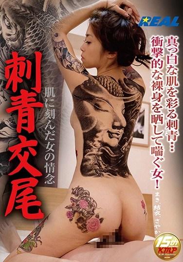 [XRW-396] Her Tattoos Of Lust Tattooed Sex