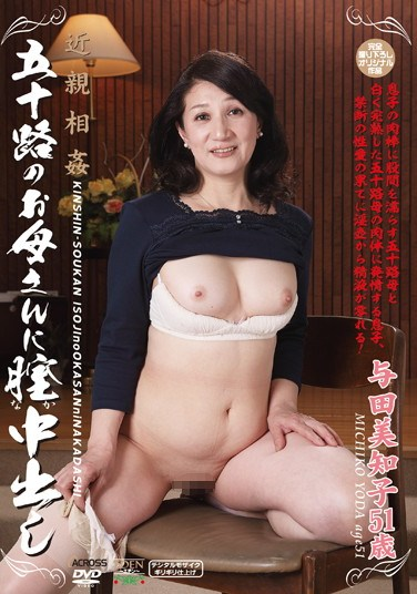 [AED-71] Incest: Lady in Her 50's Creampied by Her Own Son ( Michiko Yoda )