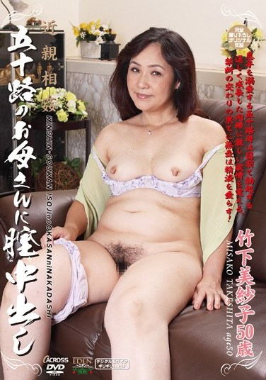 [AED-80] Incest: Lady in Her 50's Creampied by Her Own Son ( Misako Takeshita )