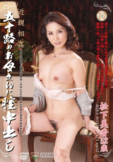 [AED-82] Incest: A Woman in Her Fifties Gets a Homemade Creampie Mika Matsushita 52 Years Old