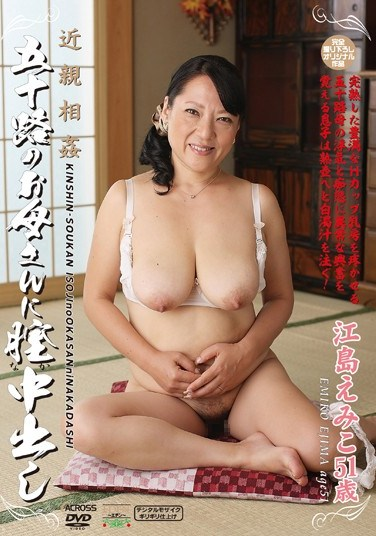 [AED-92] Incest 50 Something MILF Creampied Emiko Ejima