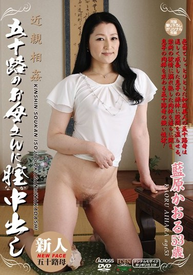 [AED-118] Incest. A Mother In Her 50's Gets Creampied. Kaoru Aihara