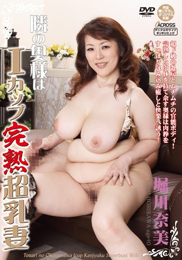 [AGR-06] The Wife Next Door is an I Cup Fully Ripe Huge Tits Wife Nami Horikawa