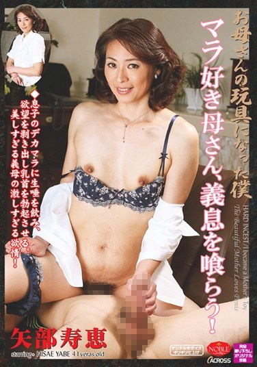 [ANB-24] I Became my Mom's Sex Toy, My Mom Loves Cock, She Devours Her Son-In-Law! Hisae Yabe .