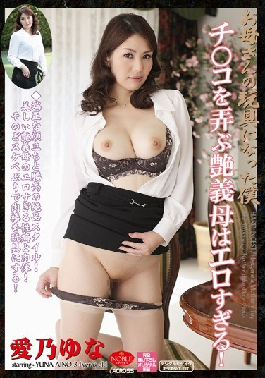 [ANB-43] I Became my Mom's Sex Toy Too Hot Stepmom Playing With a Dick! Yuna Aino