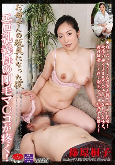 [ANB-53] I Became my Mom's Sex Toy Hot Busty Mother-in-law's Bristled Pussy Throbs! Toko Shinohara