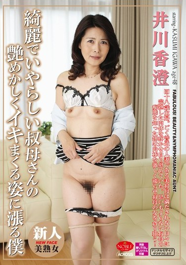 [ANB-72] The Way My Sexy, Gorgeous Aunt Cums Gets My Cock Hard – Kasumi Igawa
